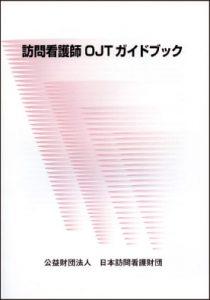 訪問看護OJTガイドブック(第3版)