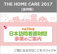 ホームケア2017